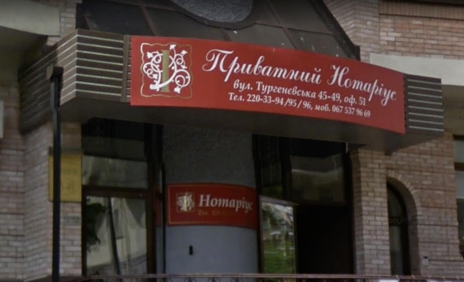 нотариус Иващенко Татьяна Святославовна