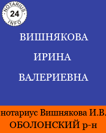 нотариус Вишнякова